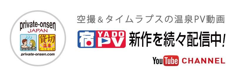 private-onsen JAPAN YouTubeチャンネル