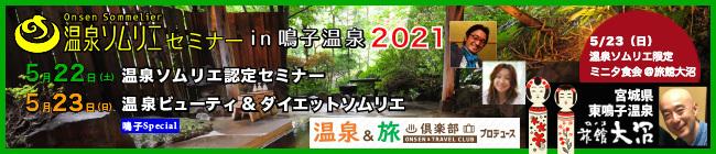 温泉ソムリエセミナー in 鳴子温泉2021